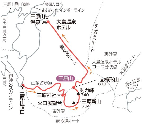 三原山のおすすめ登山コースマップ