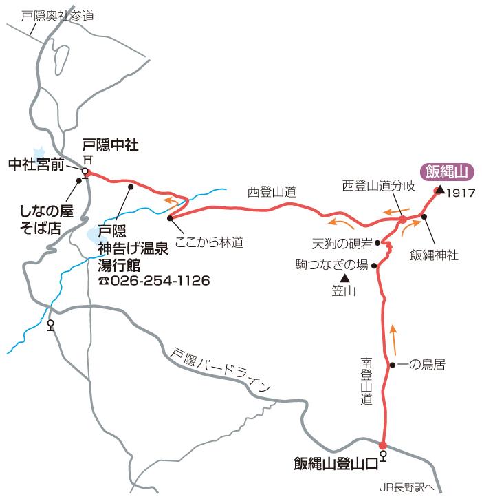 飯縄山のおすすめ登山コースマップ