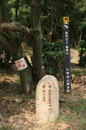 須磨アルプス 六甲山縦走路 須磨から宝塚まで続くトレイル