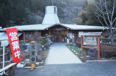 棒ノ折山 温泉「さわらびの湯」