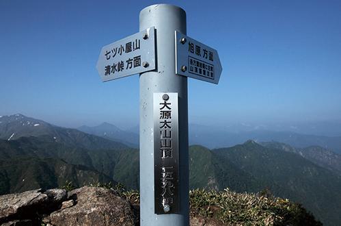 大源太山 山頂からの展望はすばらしい。上越国境の山々を望むことができる