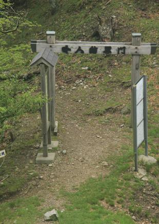 稲村ヶ岳 女人結界門が立つレンゲ辻。この先山上ヶ岳に向けては、女性は立ち入れない