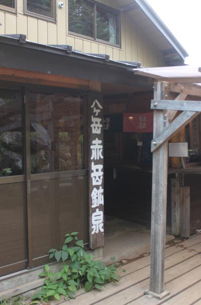 硫黄岳・赤岳  赤岳鉱泉は通年営業。軽食も充実。カレーがおいしい