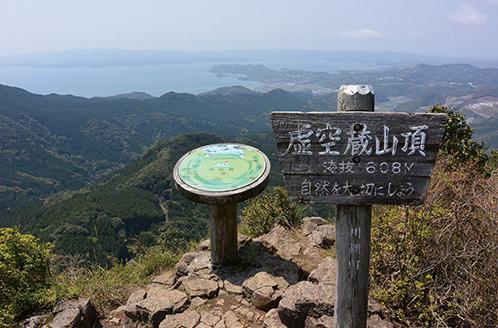 虚空蔵山 低山ながら、山頂ではみごとな展望が広がる