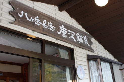黒百合平 唐沢鉱泉もいつかは楽しみたい名湯