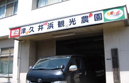 三浦富士 津久井浜観光農園。旬を食べよう! 夏はメロン狩りがおすすめ