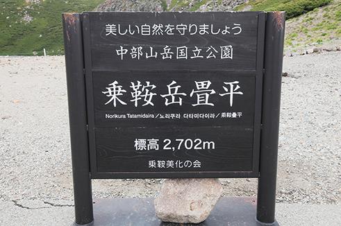 乗鞍岳 乗鞍岳畳平は商業施設もあり、観光客も多い
