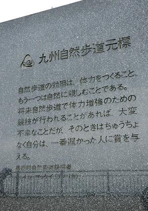 皿倉山 九州自然歩道元標
