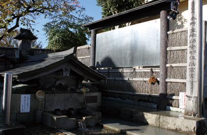 渋沢丘陵 史跡「弘法の清水」