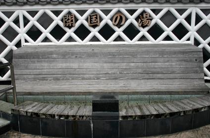 下田富士 開国の足湯 下田駅前のバスターミナルのすぐ横には、無料の足湯がある