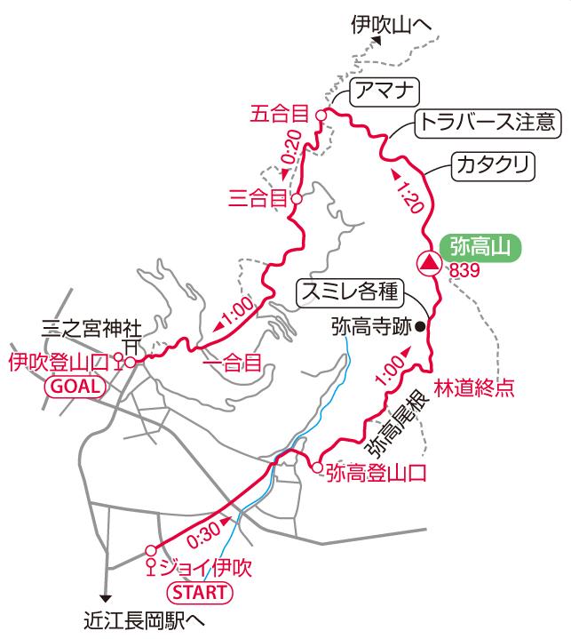 弥高山マップ