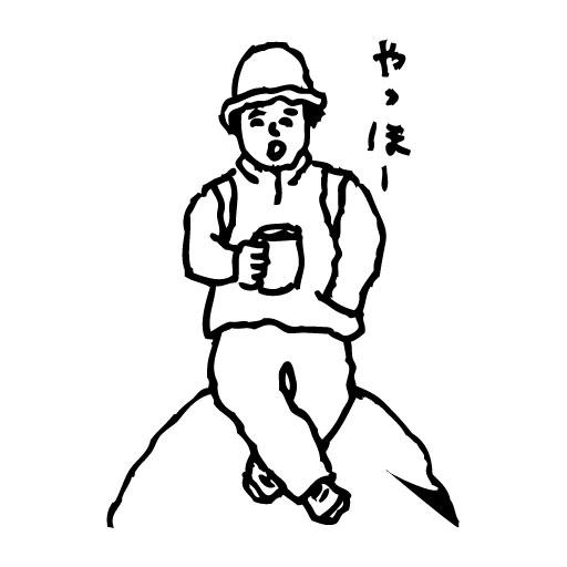 山歩みち編集部