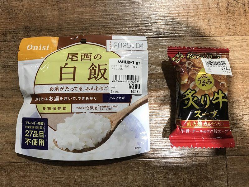 白飯と牛スープ