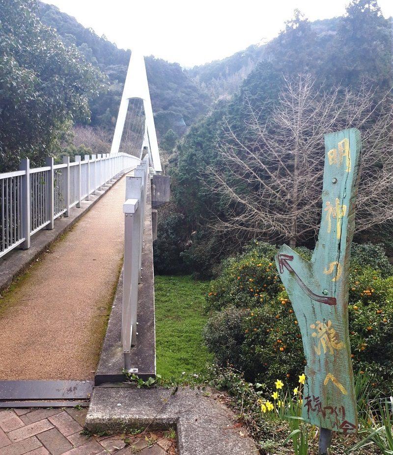 二条岳 加茂ゆらりんこ橋