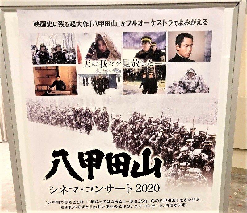 映画 八甲田山