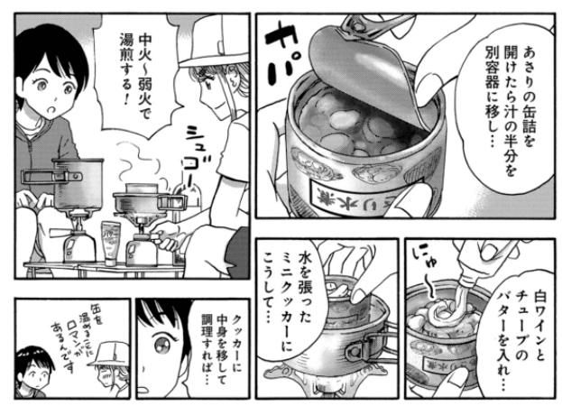 山と食欲と私 あさり缶with白ワイン&バター